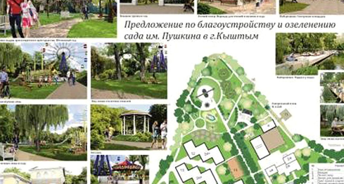Проект благоустройства Нязепетровска