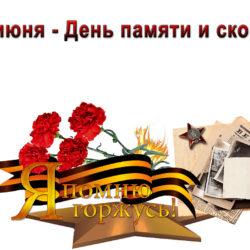 В Нязепетровске 22 июня пройдет траурный митинг
