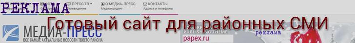 papex.ru