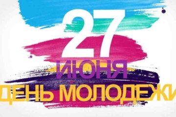 Жителей Нязепетровского района поздравляют с Днем молодежи