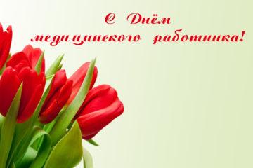 Медицинских работников Нязепетровского района поздравляют с праздником