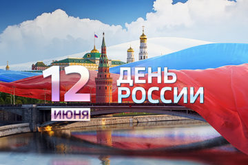 Жителей Южного Урала поздравили с Днем России