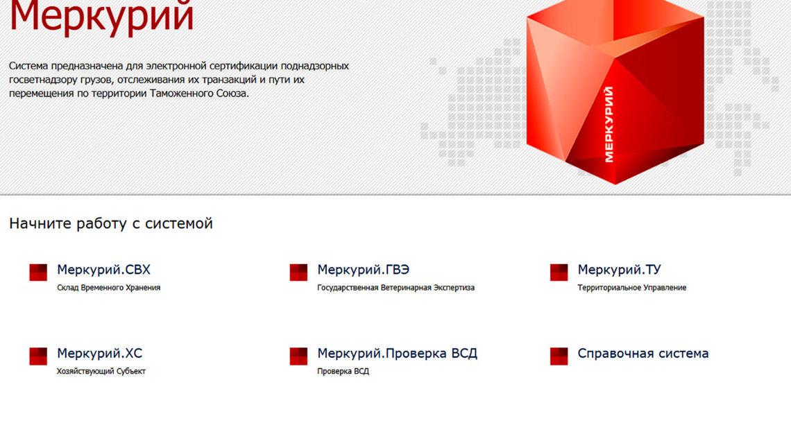 Фермерам из Нязепетровского района нужно зарегистрироваться в системе «Меркурий»