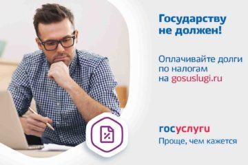 Жителям Нязепетровска нужно рассчитаться с долгами по налогам