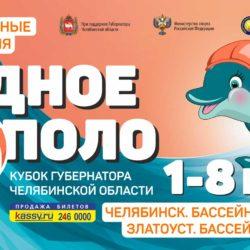В Челябинской области пройдет Кубок губернатора по водному поло