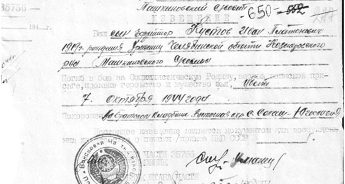 Известие о смерти И.П. Кустова, фронтовика из Нязепетровского района