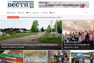 У газеты «Нязепетровские вести» — новый сайт