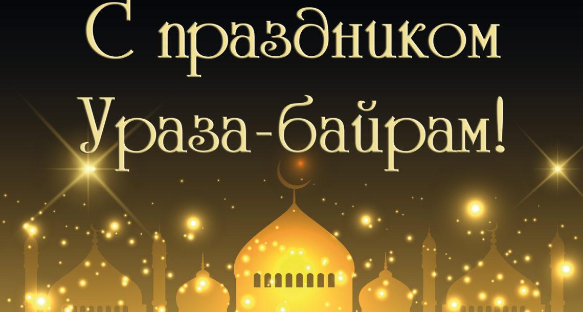 А. Текслер поздравляет мусульман с завершением поста