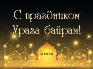 Мусульмане Нязепетровского района отмечают Ураза-байрам