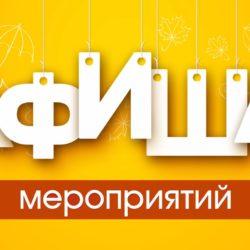Культурная жизнь Нязепетровска в июле