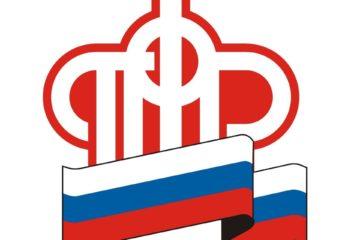 ПФР России