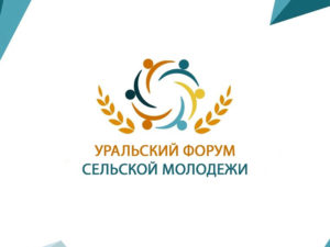 Молодых жителей Нязепетровского района приглашают на форум