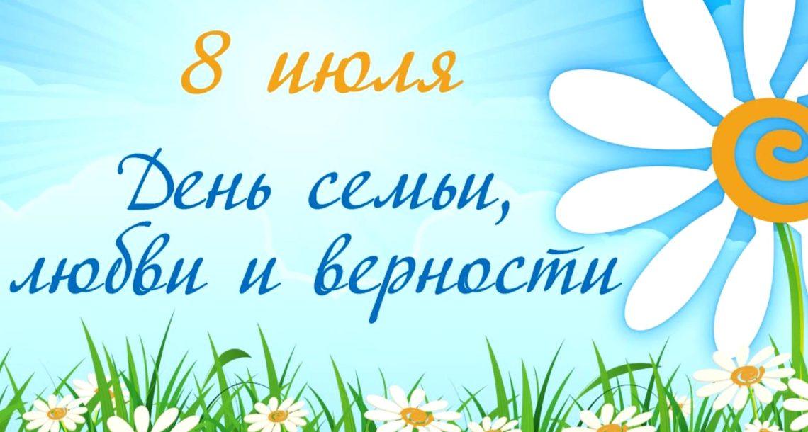 Нязепетровский район отметит день семьи, любви и верности