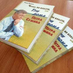 Жители Нязепетровска прочитают книгу о П.Сумине в интернете