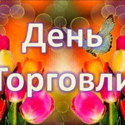 Работников торговли Нязепетровского района поздравляют с праздником