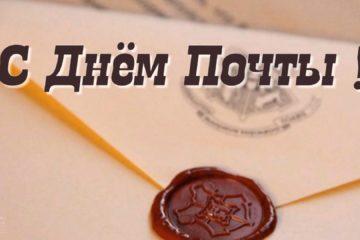Работников почты Нязепетровского района поздравляют с праздником