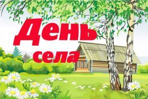 День села в д. Бехтерева Нязепетровского района