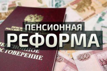 На Южном Урале готовят поправки к закону о пенсионной реформе