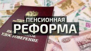 Челябинская область внесет поправки в закон о пенсионной реформе