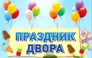 Праздник двора пройдет в Нязепетровске