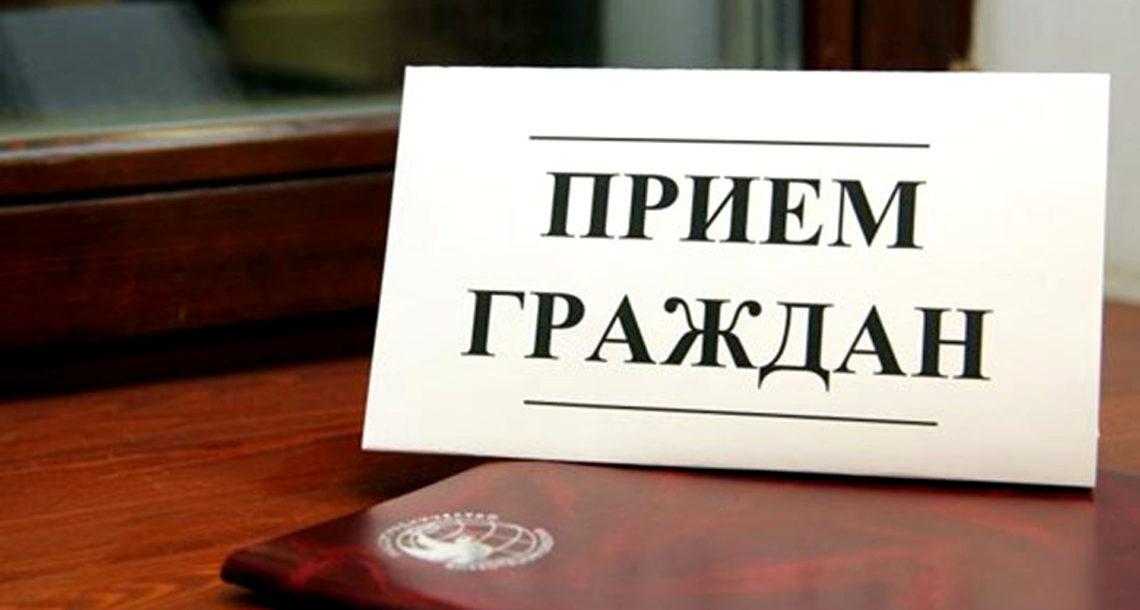 Прием граждан прокурором