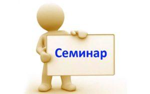 Предпринимателей Нязепетровского района приглашают на семинар