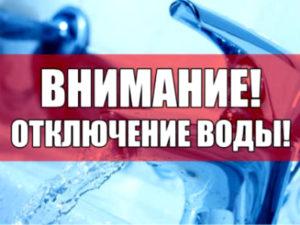 Жители Нязепетровска на сутки останутся без воды