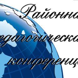 Педагогическая конференция в Нязепетровске