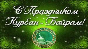 Жителей Нязепетровского района поздравляют с Курбан-байрам