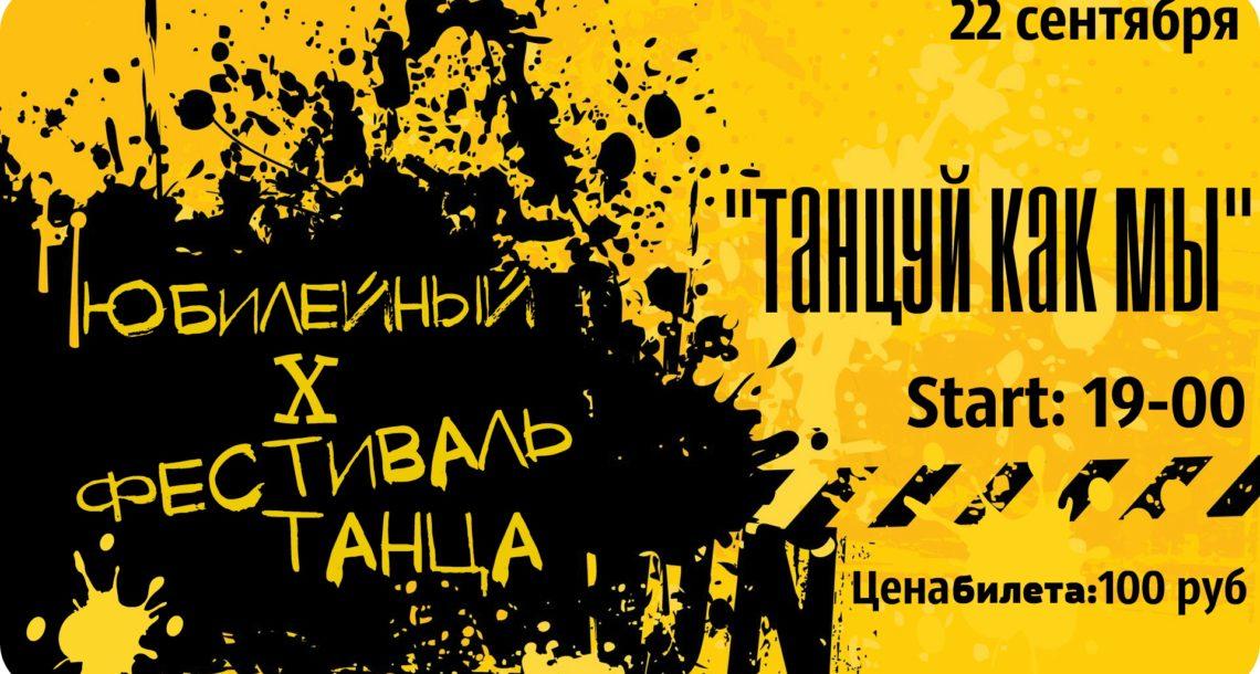 Фестиваль танца в Нязепетровске