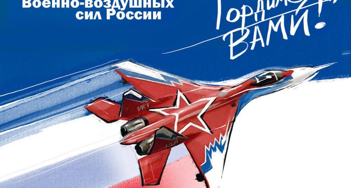 Жителей Челябинской области поздравили с Днем ВВС