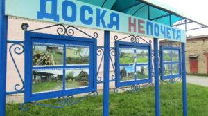 Доска непочета в Нязепетровске