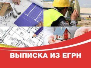 Жители Челябинской области могут проверить недвижимость