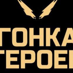 Спортсмены из Нязепетровска будут участвовать в «Гонке героев»