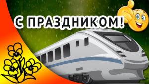 Жителей Нязепетровского района поздравляют с Днем железнодорожника