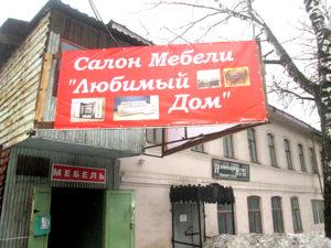 Магазин «Любимый дом» в Нязепетровске