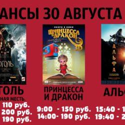 Кинозал в Нязепетровске