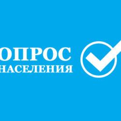 Жителям Нязепетровского района нужно принять участие в опросе