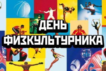 День физкультурника в Нязепетровском районе