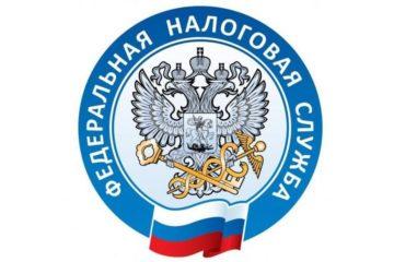 Жители Нязепетровска получили квитанции из налоговой