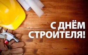 Жителей Нязепетровского района поздравляют с Днем строителя