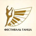 Фестиваль «Танцуй, как мы» пройдет в Нязепетровске