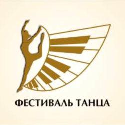 Участники фестиваля «Танцуй, как мы!» в Нязепетровске