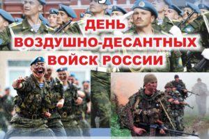 Жителей Нязепетровского района поздравляют с днем ВДВ