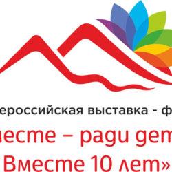 Выставка «Вместе — ради детей!» в Челябинске