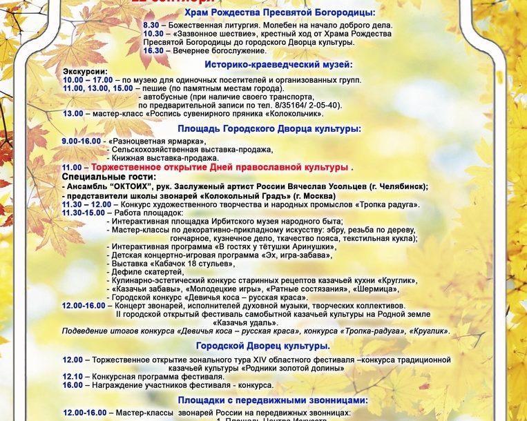 Жителей Нязепетровского района приглашают на фестиваль