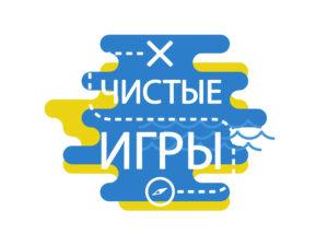 Чистые игры в Челябинской области