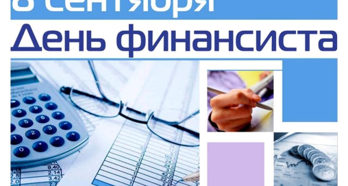 Праздник работников финансовой сферы Нязепетровского района