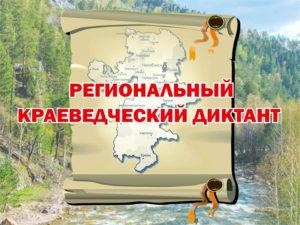 В Нязепетровске впервые пройдет краеведческий диктант