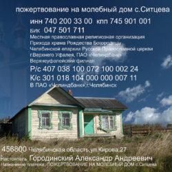 Молельный дом в д. Ситцева Нязепетровского района